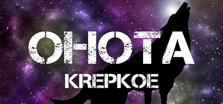 OHOTA KREPKOE Steam Key